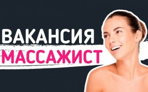 Работа массажисткой в Москве в салоне